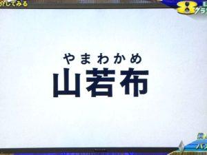 バカリズム「僕と富山県」08