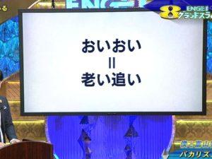 バカリズム「僕と富山県」19