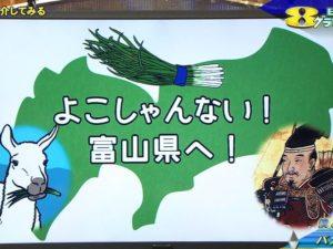 バカリズム「僕と富山県」29