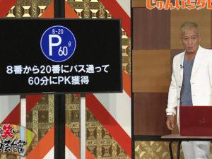 じゅんいちダビッドソンの本田圭佑09