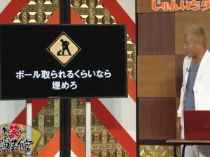 じゅんいちダビッドソンの本田圭佑16