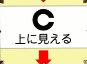 陣内智則「視力検査」06