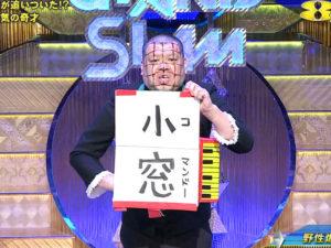 くっきー「シャコ」01