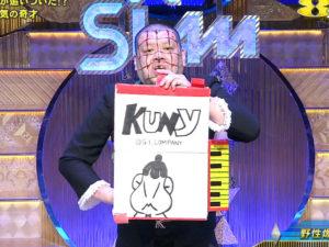 くっきー「シャコ」03