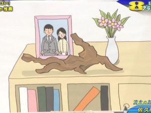 佐久間一行「流木のある雰囲気」04