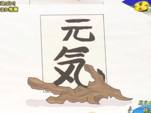 佐久間一行「流木のある雰囲気」11