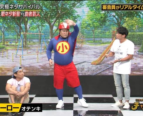 オテンキ「小ボケヒーロー」